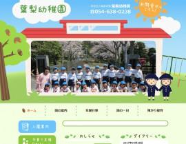 10葉梨幼稚園1