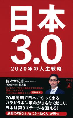 日本3.0 2020年の人生戦略