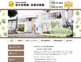 14栃木幼稚園・若葉幼稚園1