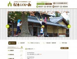 5桜木こどもの森1