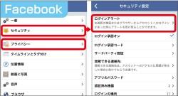 iPhoneアプリ「Facebook」の設定方法