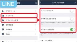 iPhoneアプリ「LINE」の設定方法