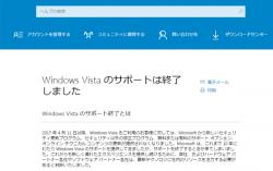 「Windows Vista」の全サポートが4月11日で終了しました