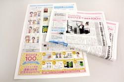 パステルIT新聞通巻第100号