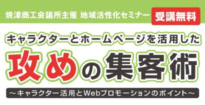 「キャラクターとホームページを活用した攻めの集客術!~キャラクター活用とWebプロモーションのポイント~」セミナー