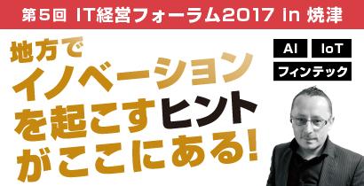 第5回 IT経営フォーラム2017 in 焼津