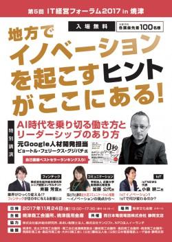 IT経営フォーラム2017 in 焼津チラシ