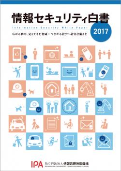 情報セキュリティ2017