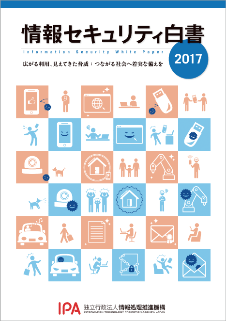 情報セキュリティ白書2017