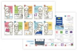 ダウンロード教材:カード・指導セット