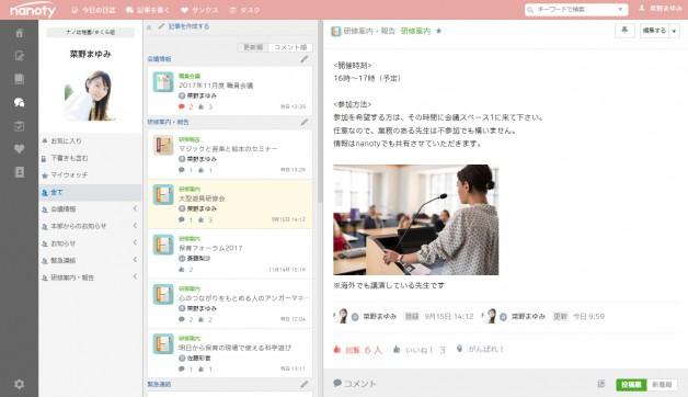 コミュニティ画面
