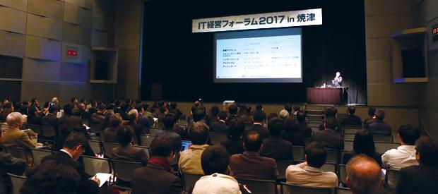 IT経営フォーラム2017 in 焼津 全景