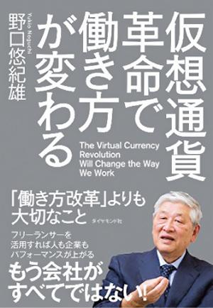 仮想通貨革命で働き方が変わる