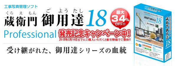 180220蔵衛門18発売記念キャンペーン