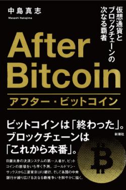 アフター・ビットコイン
