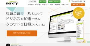 nanoty公式サイト