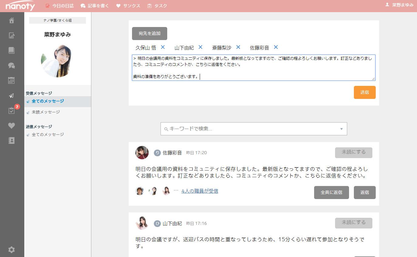メッセージ機能画面