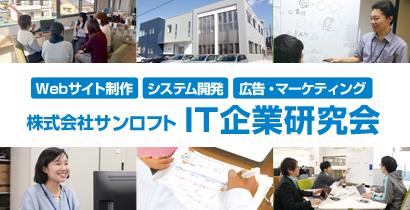 【学生向け】IT企業研究会2018