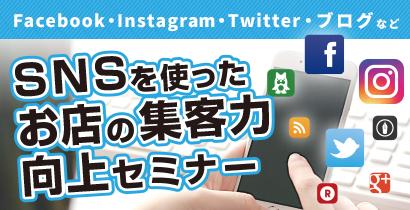 Facebook・Instagram・Twitter・ブログなど SNSを使ったお店の集客力向上セミナー