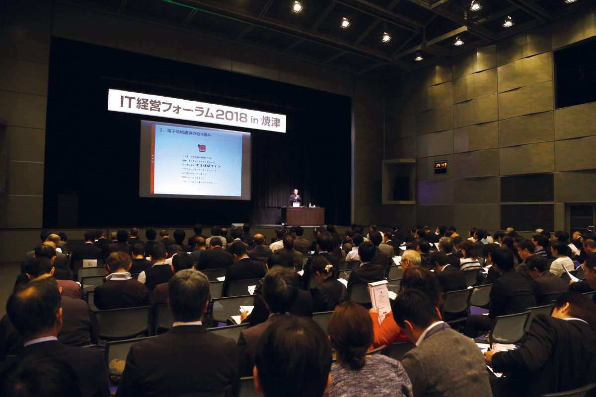 IT経営フォーラム2018 in 焼津 セミナー全景