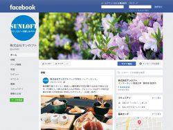 サンロフト公式Facebookページの開設・運営