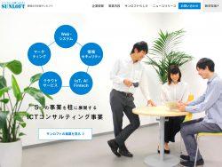 サンロフト公式Webサイトの開設・運営