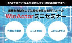 WinActorミニセミナー
