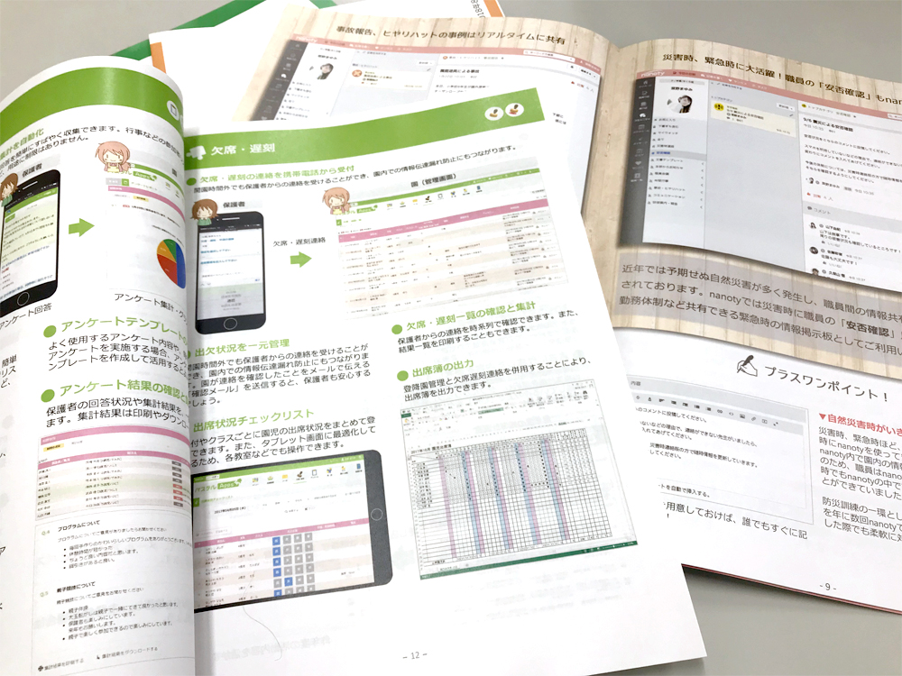 紙でのマニュアルやワークブックなどの提供