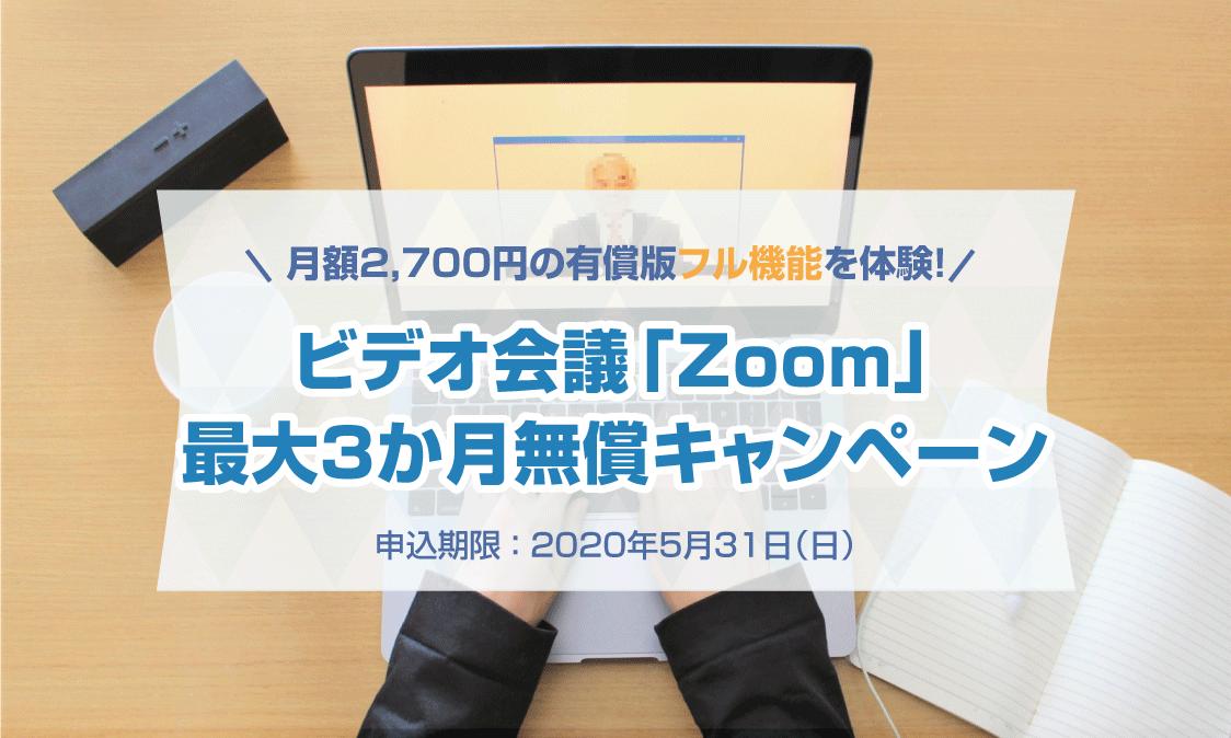 時間 なくなっ た 制限 Zoom